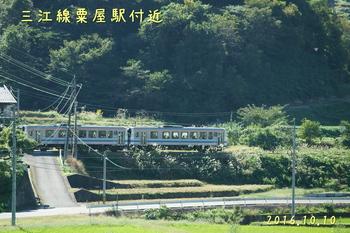 DSC03712三江線粟屋駅付近3.jpg