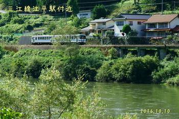 DSC03732三江線江平駅付近.jpg