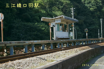 DSC03800三江線口羽駅.jpg