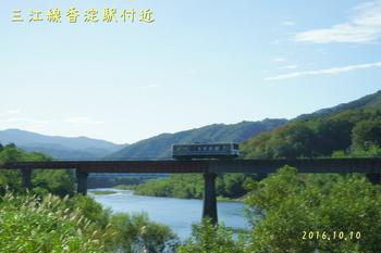 DSC03817三江線香淀駅付近.jpg