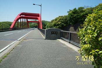 DSC05984万関橋.JPG