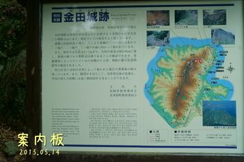 DSC06026金田城跡看板縮.jpg
