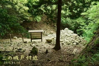 DSC06139三の城戸付近.JPG