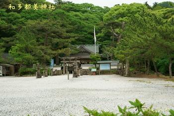 DSC06191和多都美神社1.JPG