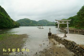 DSC06195和多都美神社2.JPG