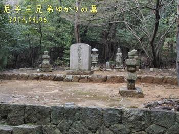 P4065897三兄弟の墓縮.jpg